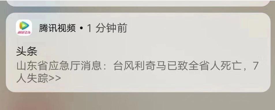 """推送误报""""台风利奇马已致山东全省人死亡""""  腾讯视频公开致歉"""