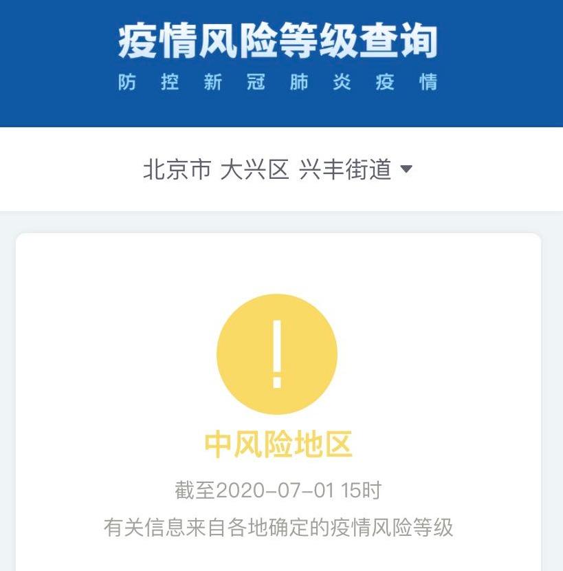 《【好聚彩平台网】北京又有5个地区降为低风险 最新北京中高风险地区名单更新》