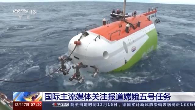 国际主流媒体高度关注报道嫦娥五号任务