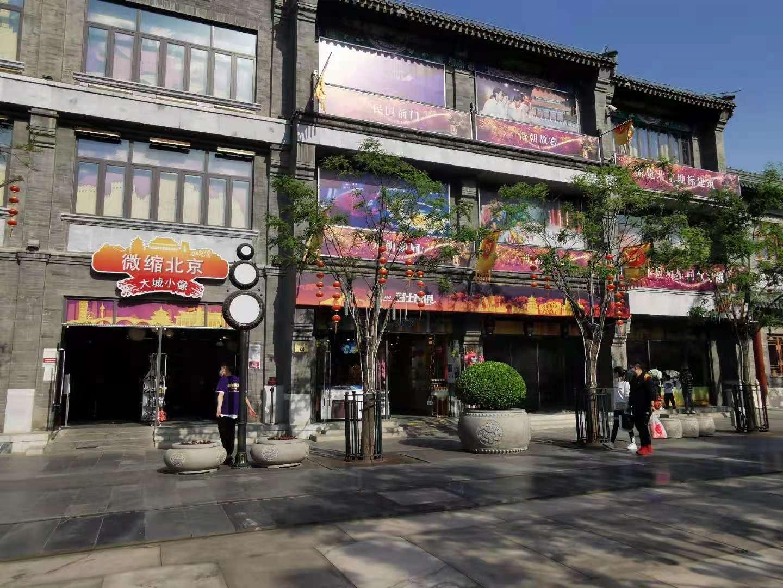 """""""刚进前门大街,就见欧洲美食""""?北京的文化味儿去哪儿了?"""