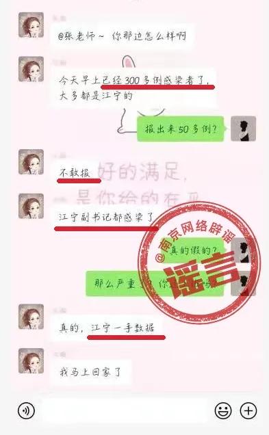 """网传""""南京已300多例感染者"""",系谣言!"""
